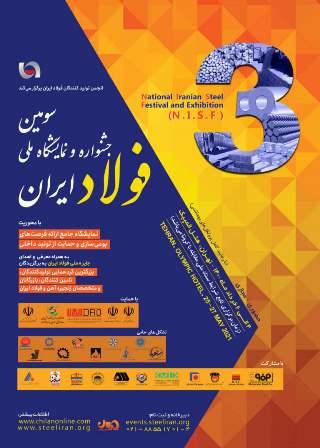 جشنواره ملی فولاد
