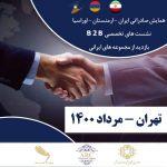 همایش صادراتی ایران-ارمنستان